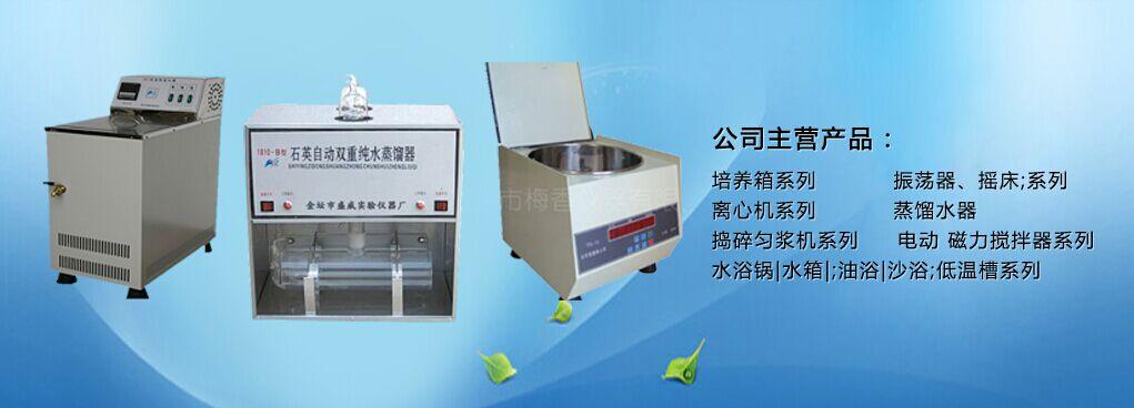 主营产品:培养箱 振荡器