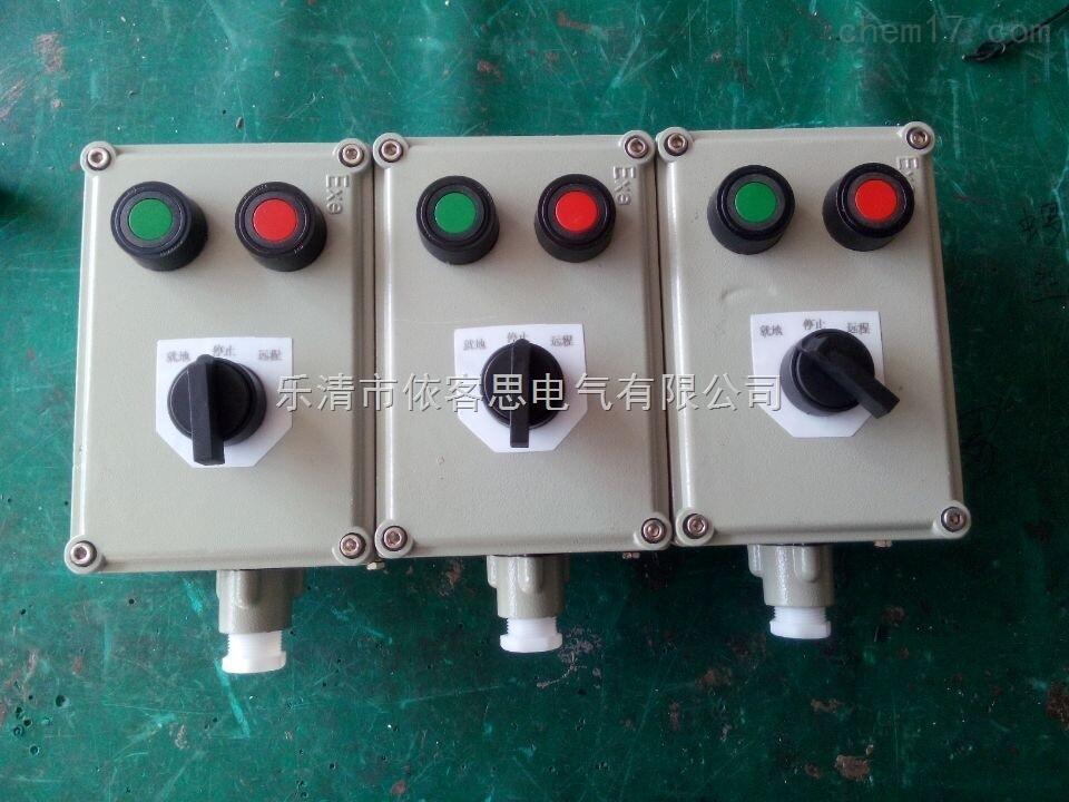 cbc53 防爆设备控制按钮盒cbc53(一表二灯一开关)厂家