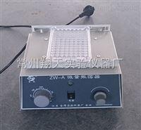 微量振蕩器(配血凝板)