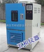 北京环境试验箱高低温交变湿热试验箱