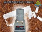 SFY系列鱿鱼膏水份测定仪 海产品专用