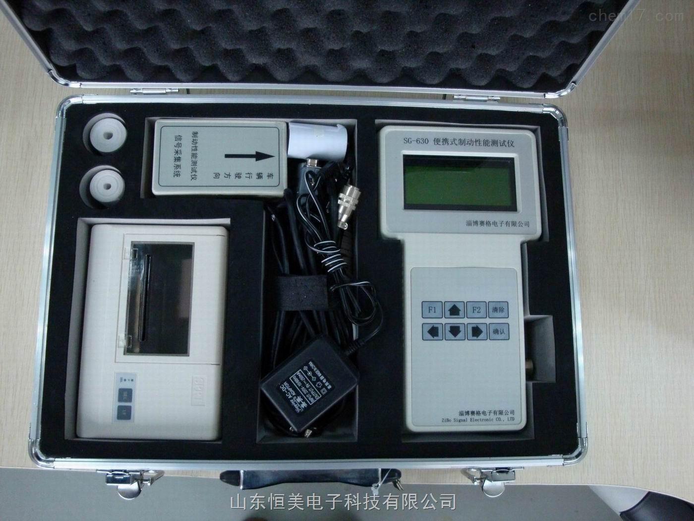 制动性能测试仪