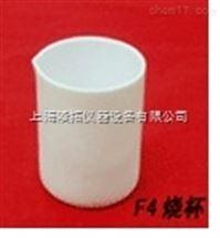 上海F4烧杯、聚四氟乙烯烧杯,