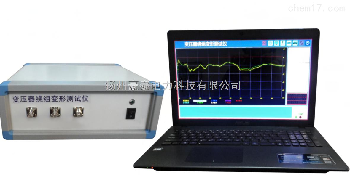 频响法变压器绕组变形分析测试仪