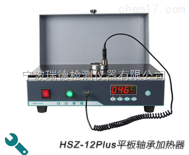 HSZ-12PlusHSZ-12Plus平板轴承加热器 加强型加热板  厂家热卖 专业生产 太原 洛阳 济南 北京
