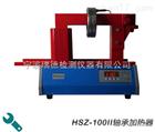 HSZ-100II第二代轴承加热器 Hoson高性能加热器 首推自动调功,加热快 效率高