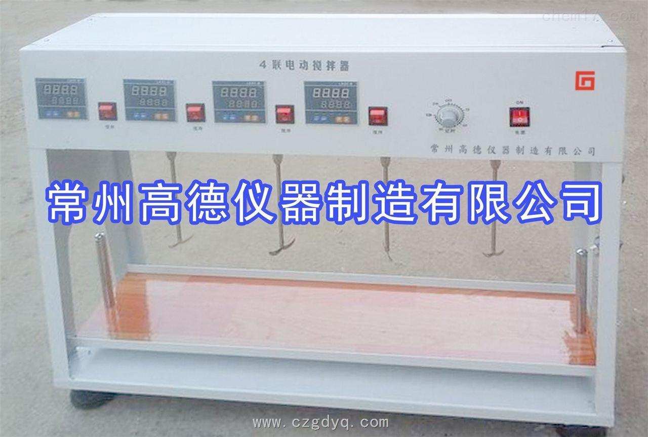 四联异步电动搅拌器