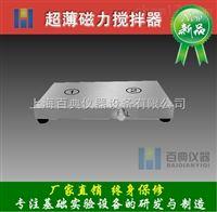 NKSJ-2T新型超薄磁力搅拌器(两联同步)
