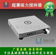 NKSJ-1单头磁力搅拌器