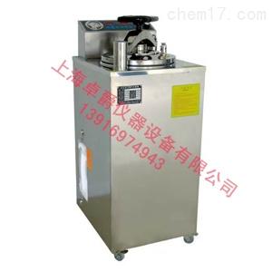 YXQ-LS-50A-上海博迅医用型立式压力蒸汽灭菌器生产厂家/全自动数显灭菌器特价销售