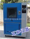 SC-010智能型外殼防護等級沙塵試驗箱廠家直銷
