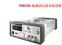 中国台湾仪鼎PICOTEST低雜訊高速直流電源