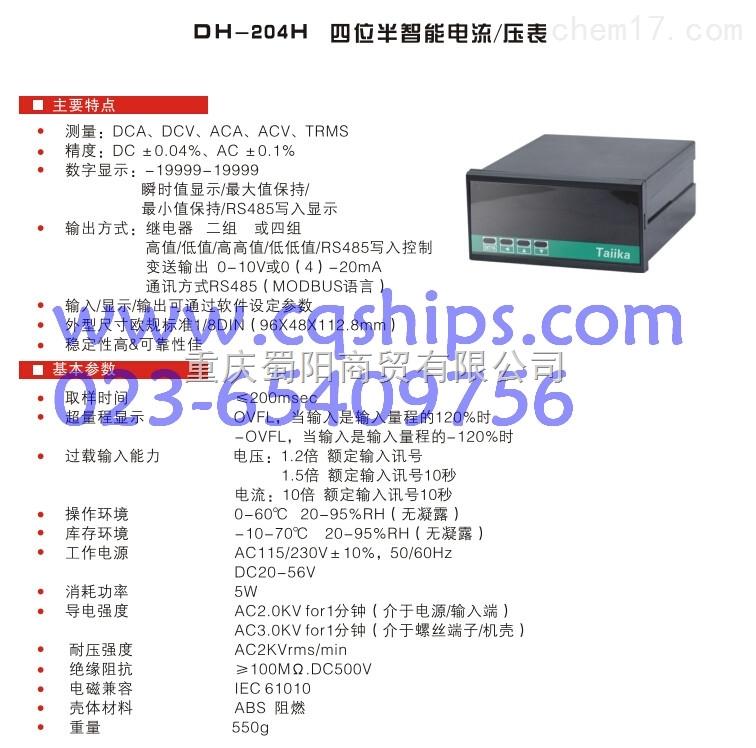 dh-204h 四位半智能电流/电压表