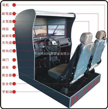 TKQC-JSMN-02豪華三屏駕駛模擬器