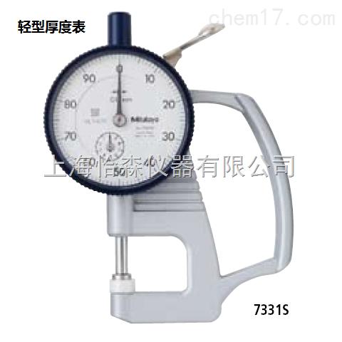 日本三丰7331S型轻型厚度表