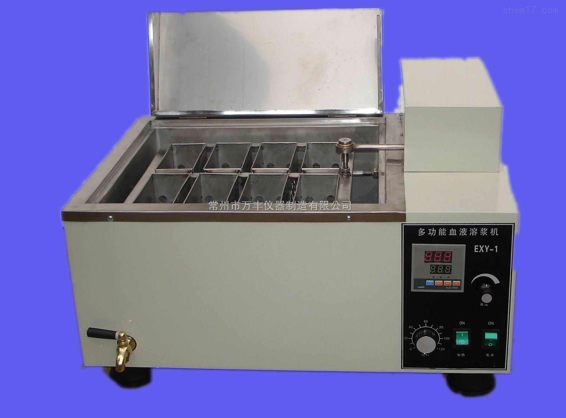多功能血液熔浆机应用