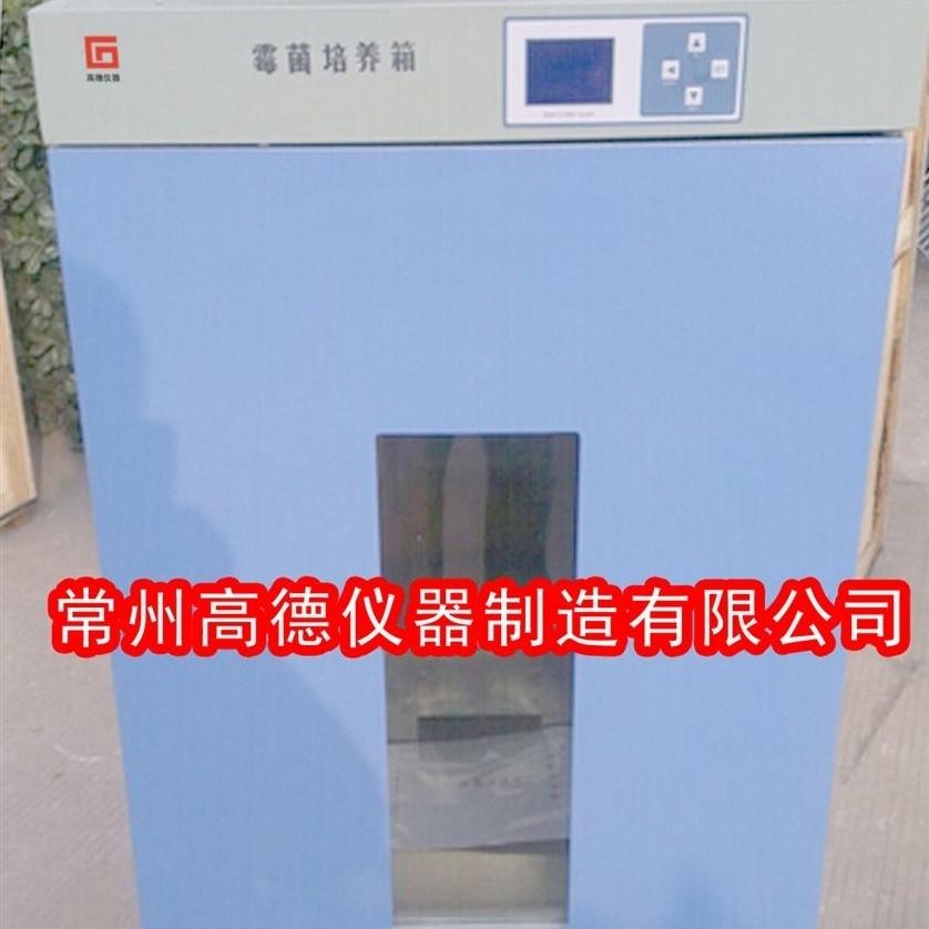 液晶数显霉菌培养箱