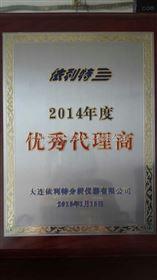 广州艾欣评为2014年依利特代理商