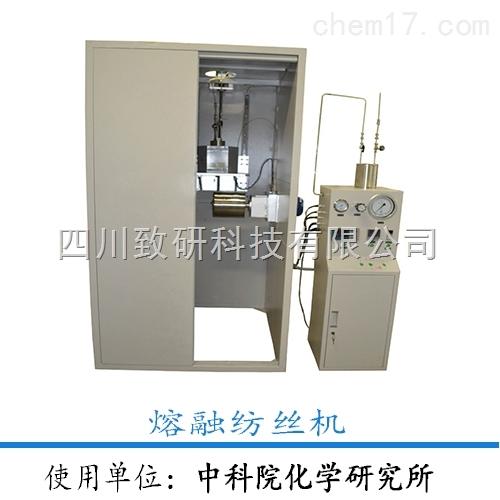 柜式熔融纺丝机