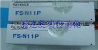 KEYENCE基恩士FS-N11P光纤放大器特价