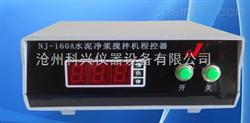 NJ-160型水泥净浆搅拌机控制器