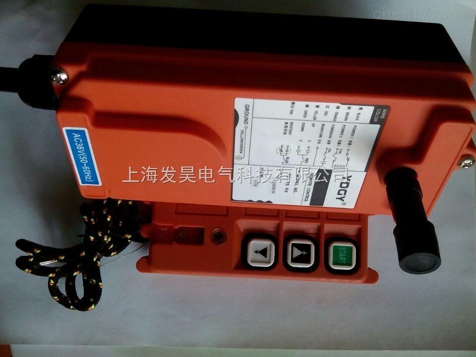 f21-2s升降机无线遥控器