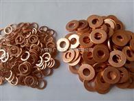 订做异型纯铜密封垫片退火处理紫铜密封垫