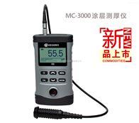 MC3000A涂層測厚儀