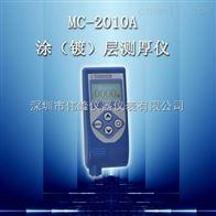 MCW-2010A型(渦流)涂層測厚儀