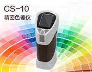 CS-10  便携式色差仪、 测量范围:L*:1-100、口径:约8mm