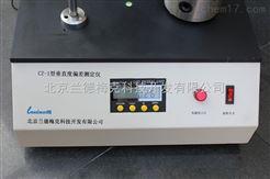 cz-1垂直偏差測試儀\水瓶垂直測試