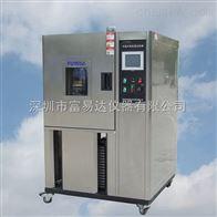 TLP80广东深圳高低温试验箱