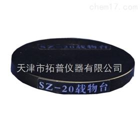 SZ-20载物台