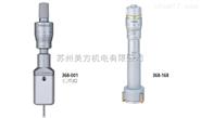 三丰Mitutoyo二点式孔径千分尺368-001 量程:2-2.5mm