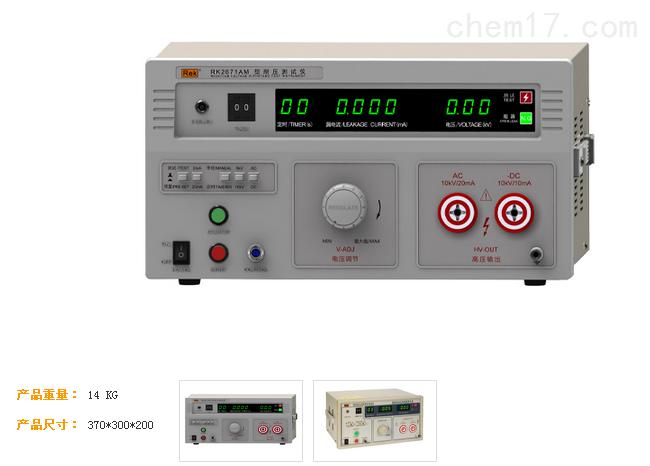 一万伏10kv耐压测试仪rk2671系列