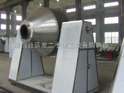 紧急出售二手1000升双锥干燥机