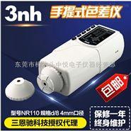 印刷色差计3nh三恩驰高品质电脑色差仪NR110那里有卖?
