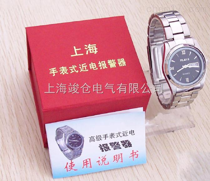双日历不锈钢手表近电报警器