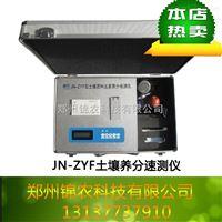JN-ZYF测土配方施肥仪