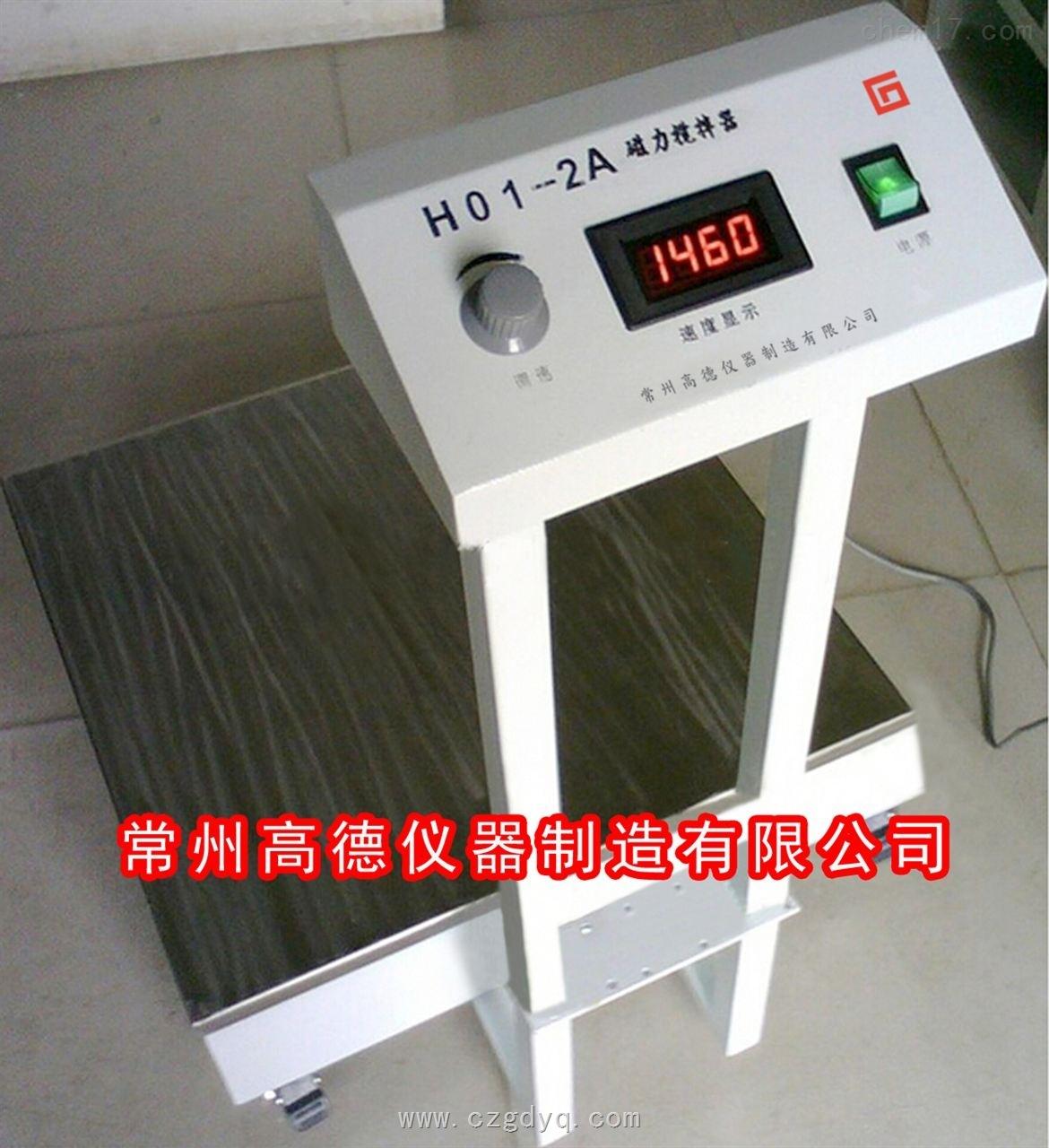 落地式大容量磁力搅拌器