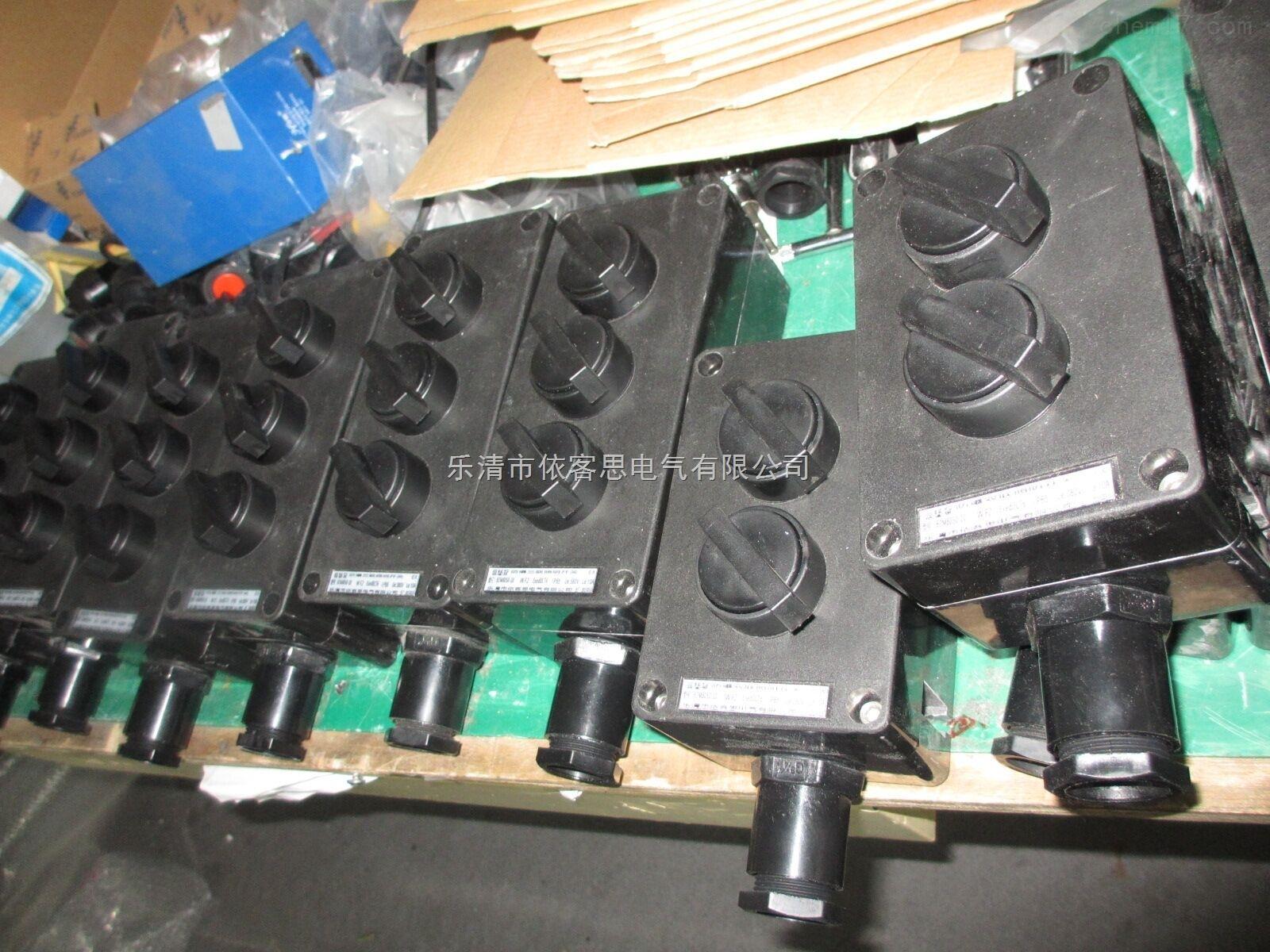 BZM8030-S-10/16A防爆防腐照明开关价格