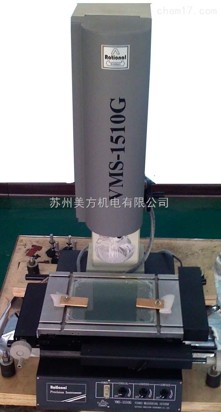 VMS-1510G苏州影像仪,万濠二次元影像测量仪VMS-1510G