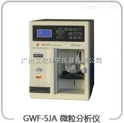 GWF-5JA微粒分析仪