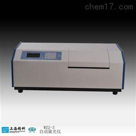 WZZ-3数显自动旋光仪上海仪电