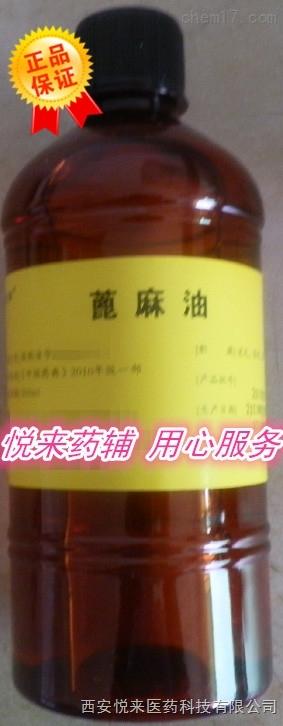 药用级蓖麻油 *瓶蓖麻油价格 现货供应