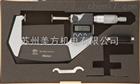 323-250三丰MITUTOYO盘型数显千分尺323-250