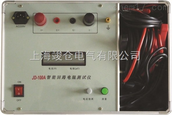 HL-100A回路电阻测试仪