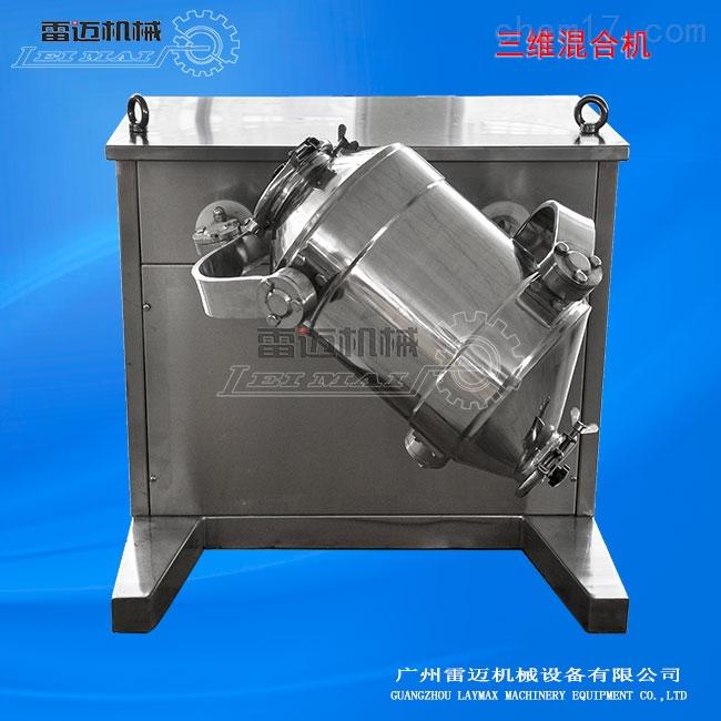 SBH系列三维运动混合机,混合机多少钱