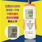 BSD-710臺灣甲醛測試儀