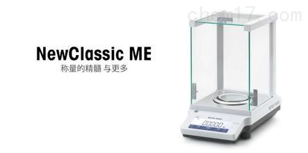 ME204E-梅特勒ME204E分析天平